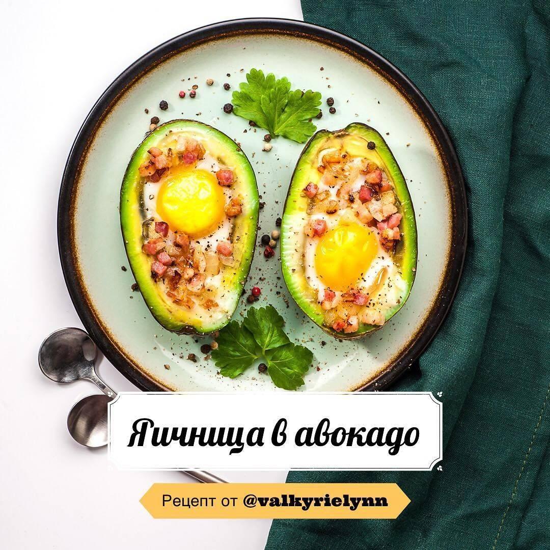 Рецепты фаршированное авокадо