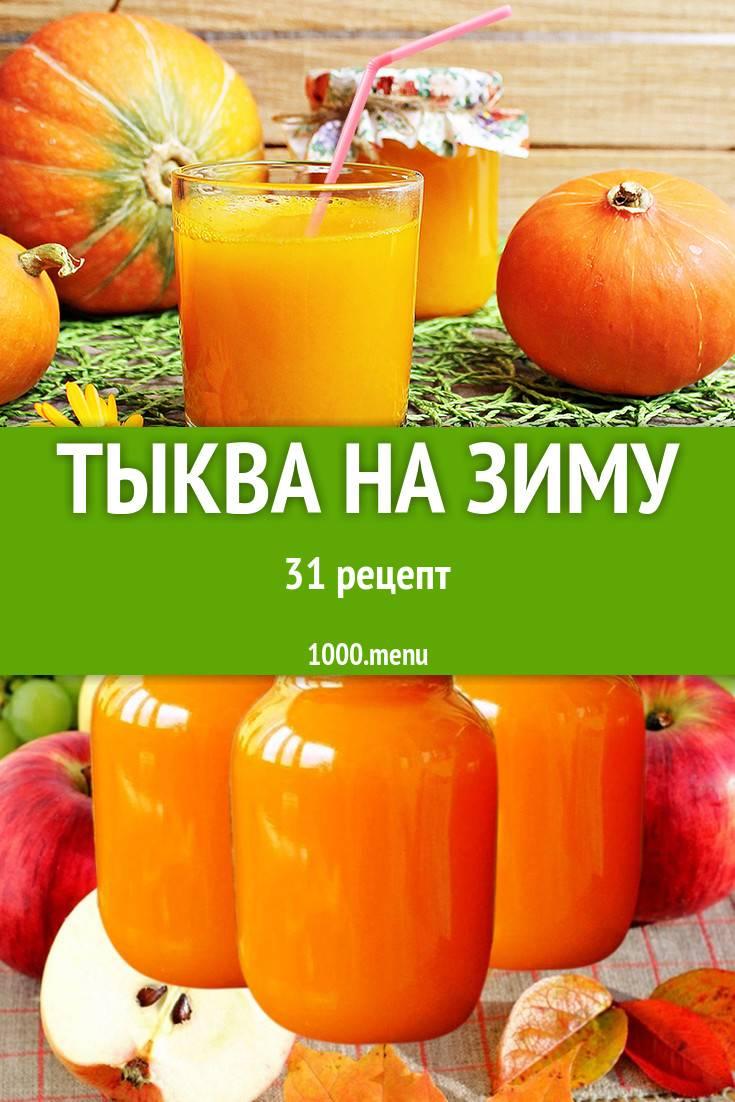 Вкусно, просто, быстро из тыквы - 50 домашних вкусных рецептов