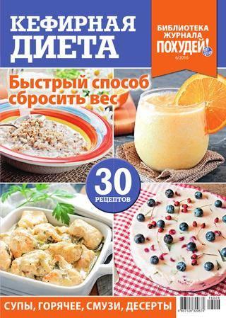 Смузи – рецепты для блендера для похудения