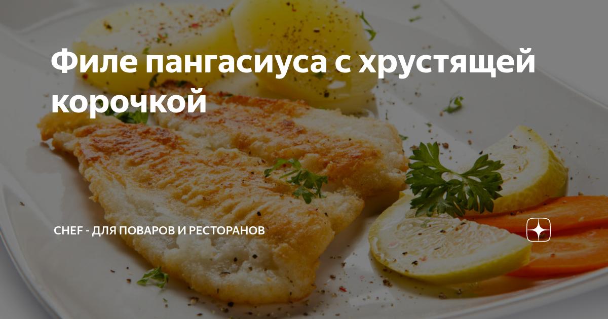Что за рыба пангасиус и как ее вкусно приготовить?