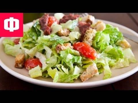 Соус для цезаря с курицей - лучшие идеи для приготовления заправки на любой вкус!