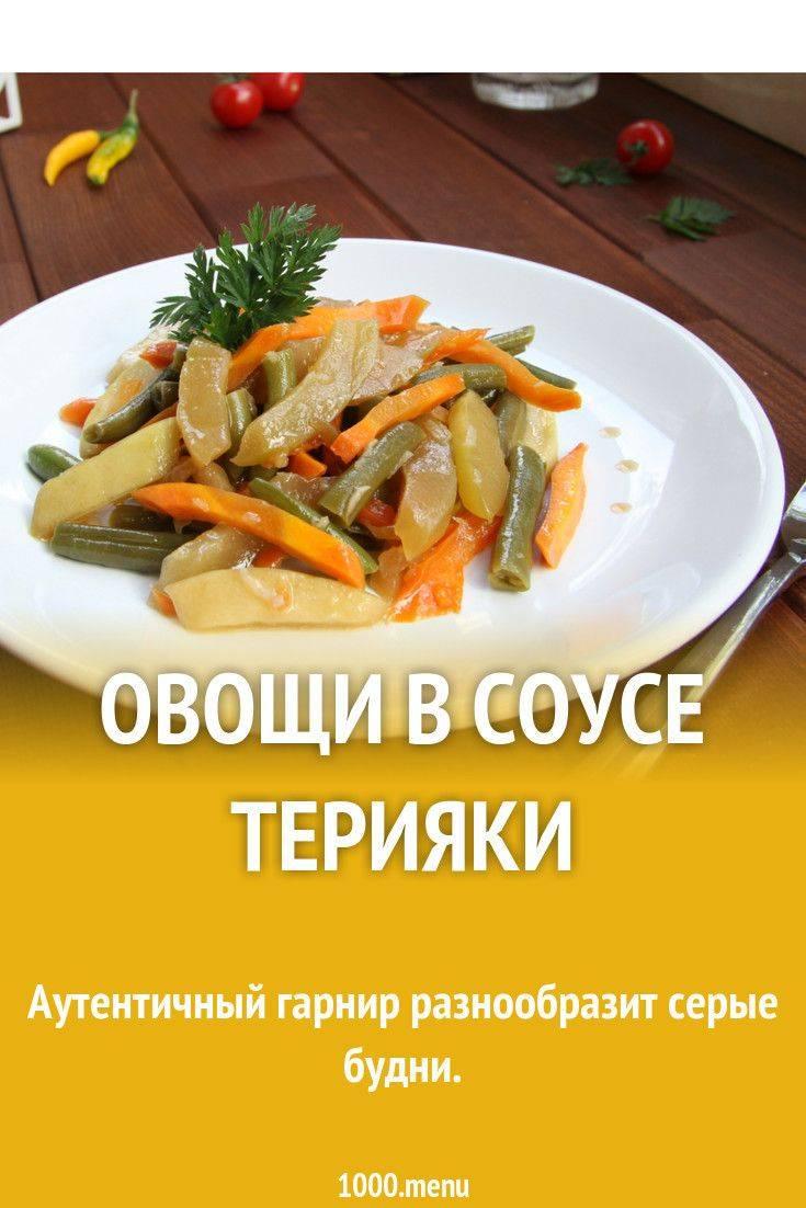 Овощной гарнир - рецепты