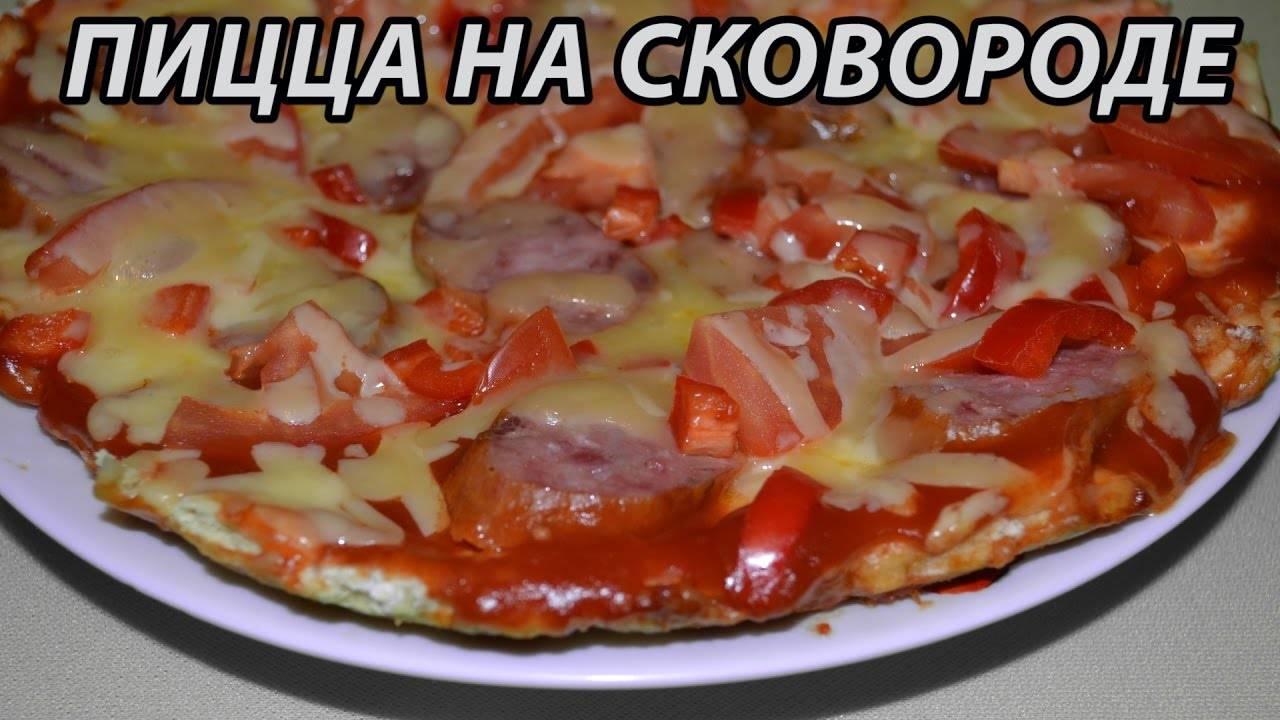 Пицца на кефире на сковороде - рецепты теста и начинок с мясом, колбасой и грибами