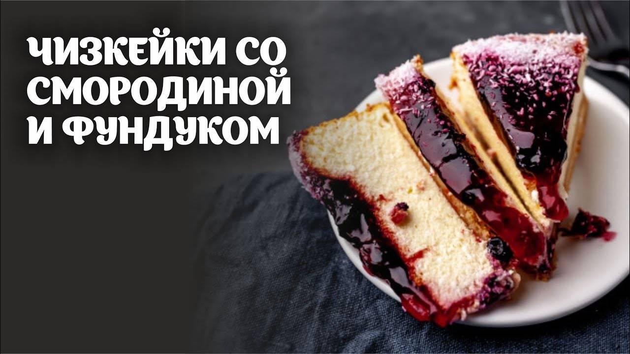 Брауни-чизкейк с ягодами