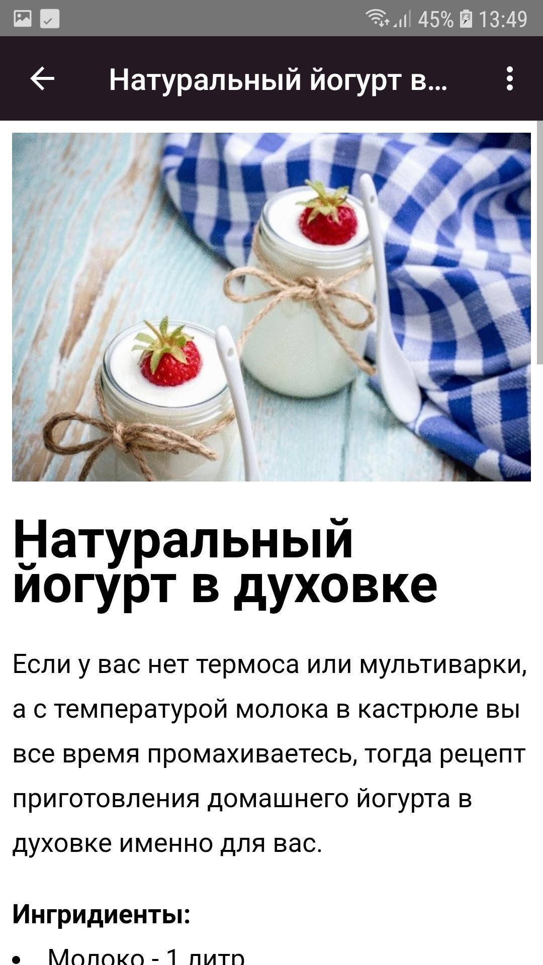 Как сделать натуральный йогурт? :: «живи!»