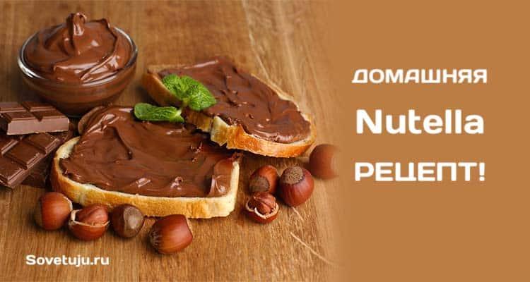 Нутелла в домашних условиях — лучшие рецепты шоколадной пасты