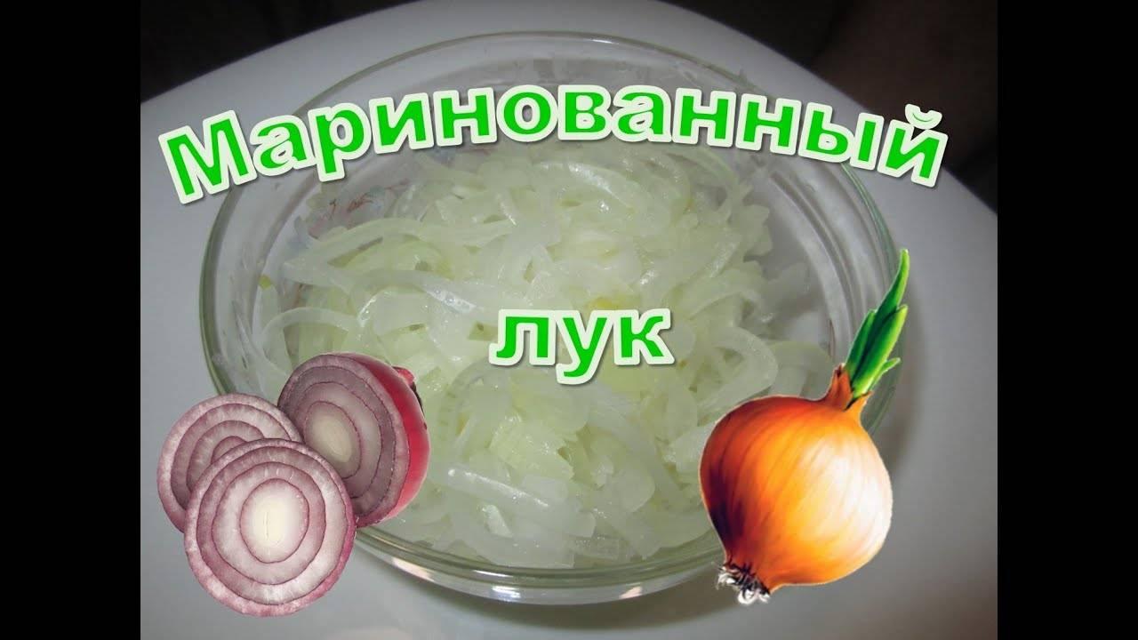 Как замариновать красный лук в уксусе