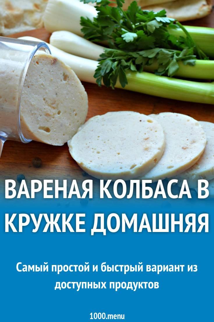 Вареная колбаса в кружке домашняя