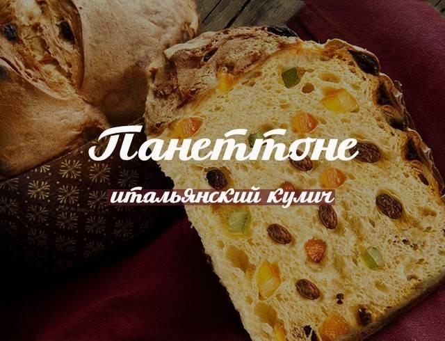 Панеттоне - итальянский кулич . рецепт-сказка