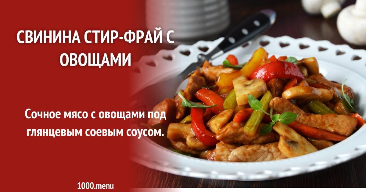 Стир-фрай из курицы с грибами