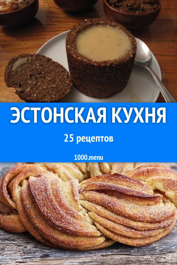 Кукурузные лепешки с эстонским сыром
