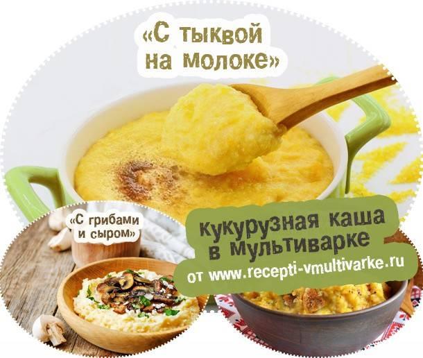 Кукурузная каша в мультиварке. польза и вред, калорийность. рецепты, как вкусно приготовить