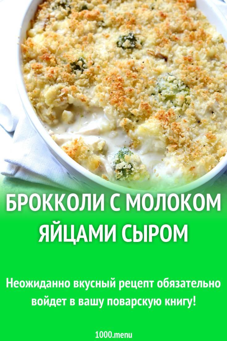 Омлет рецепт с молоком в духовке