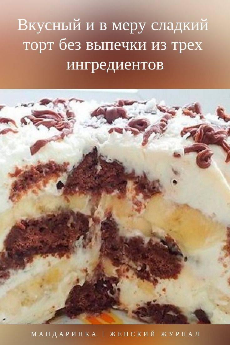 Торт из пряников без выпечки: два простых рецепта