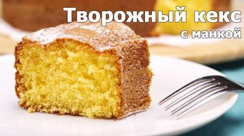 Творожный кекс почти по госту
