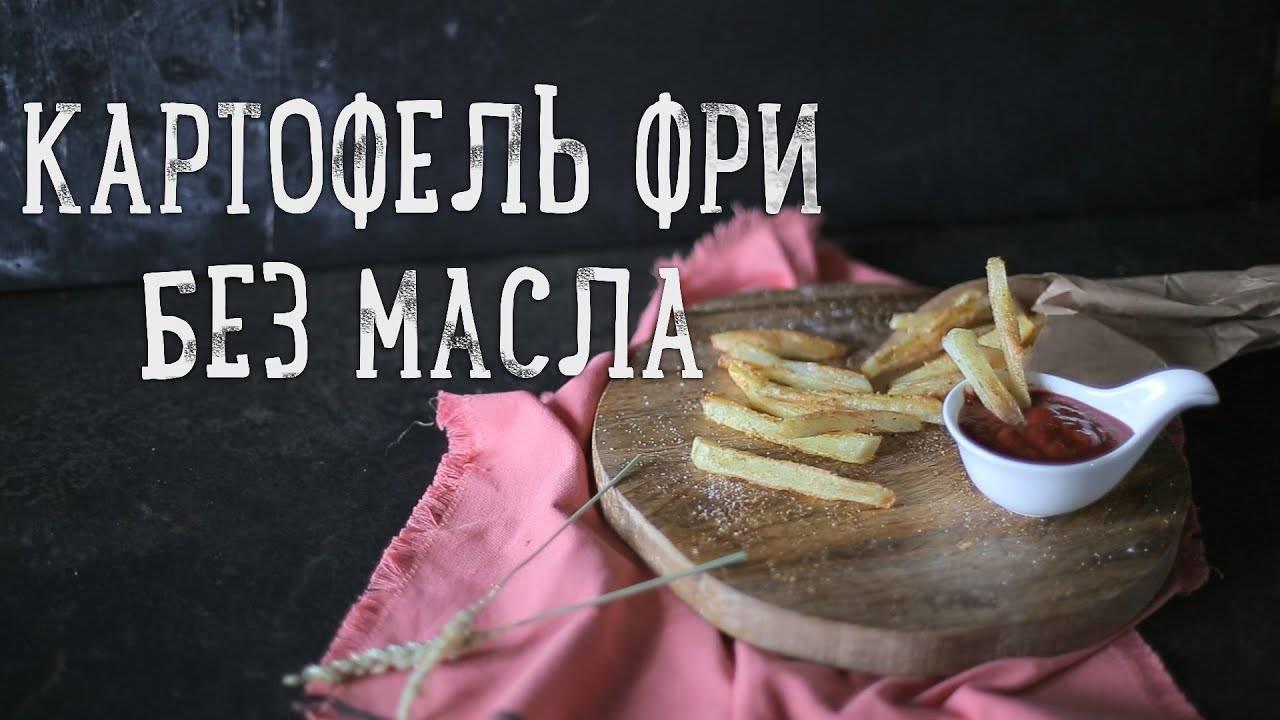 Картошка фри в домашних условиях в духовке: рецепты с фото