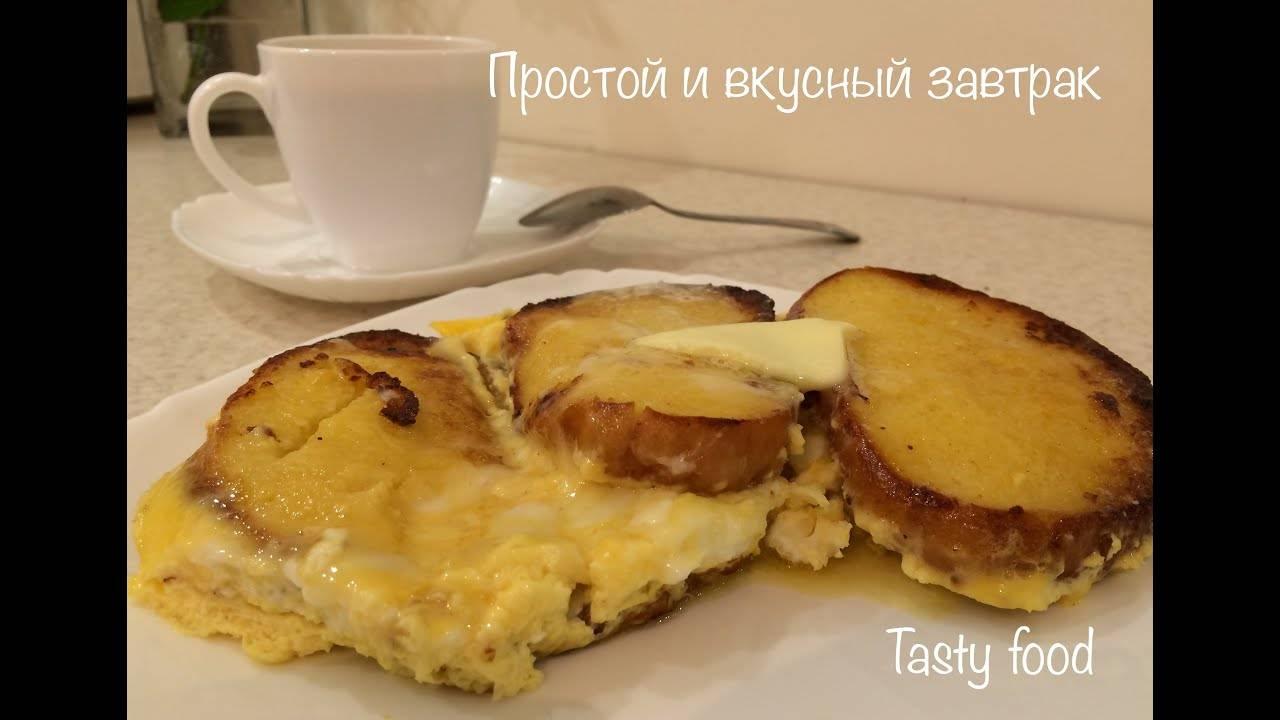 Быстрый и оригинальный завтрак: яйцо в корзинке