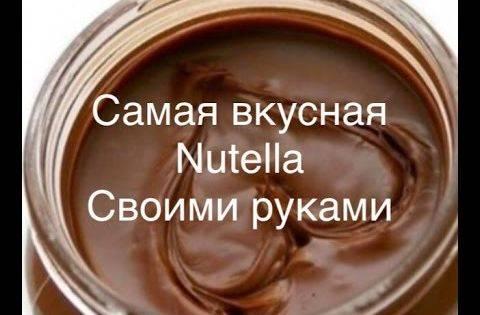 """Шоколадный десерт """"домашняя нутелла"""""""