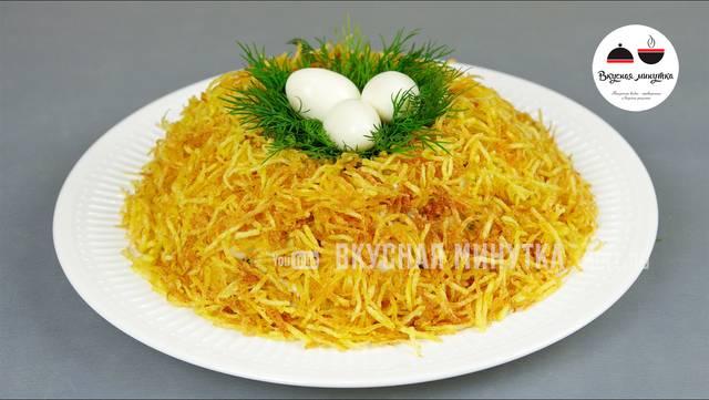 Салат гнездо кукушки: пошаговые рецепты с фото