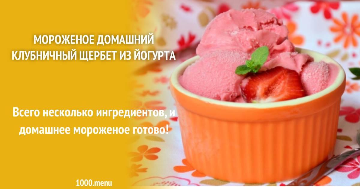 Сорбет в домашних условиях - рецепты вкусного и полезного холодного угощения