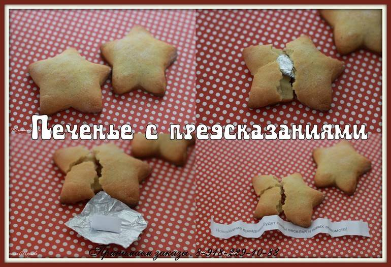 Пошаговый рецепт приготовления печенья с предсказанием