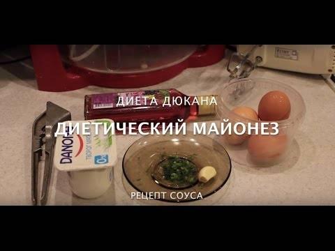 Майонез дюкана рецепт
