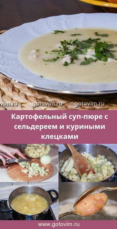 Картофельное пюре с сельдереем – рецепт с фото