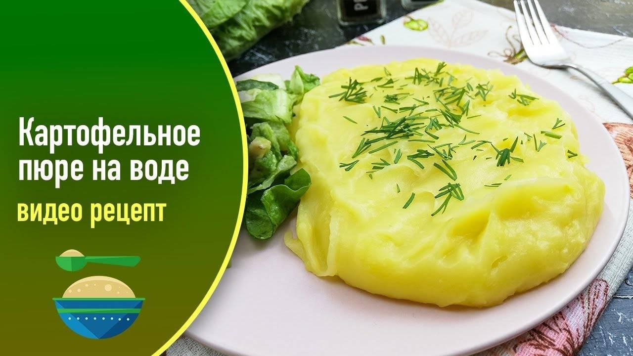 Картофельное пюре с секретом