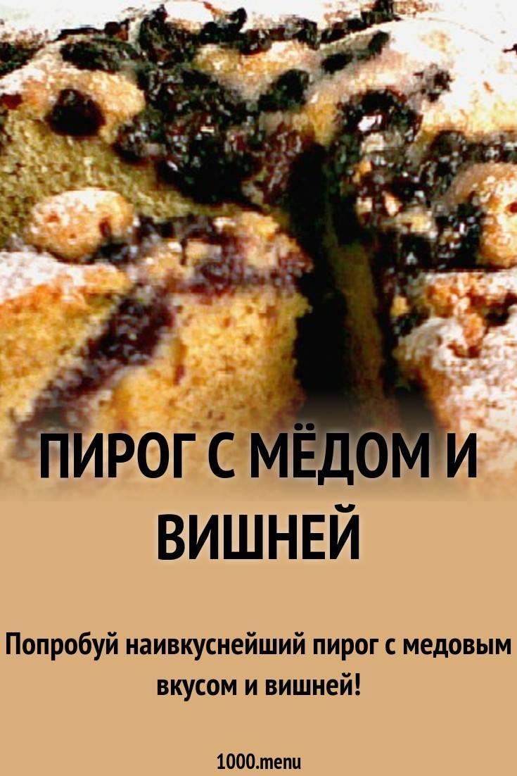 Рецепт: дрожжевой пирог с вишней