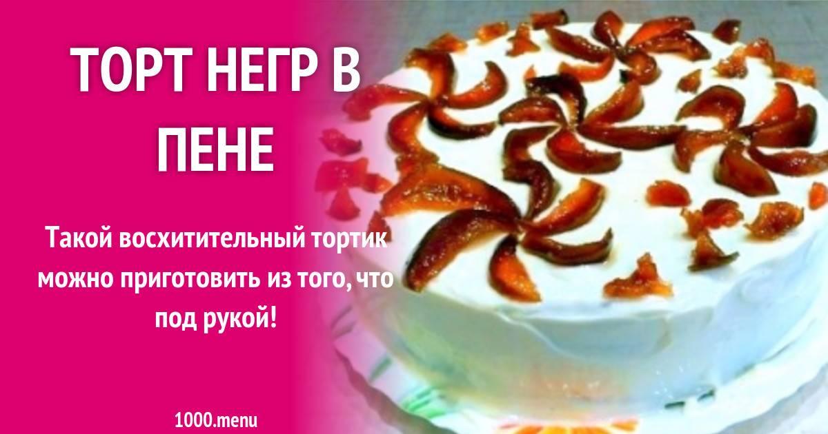 """Торт""""негр в пене""""))))"""
