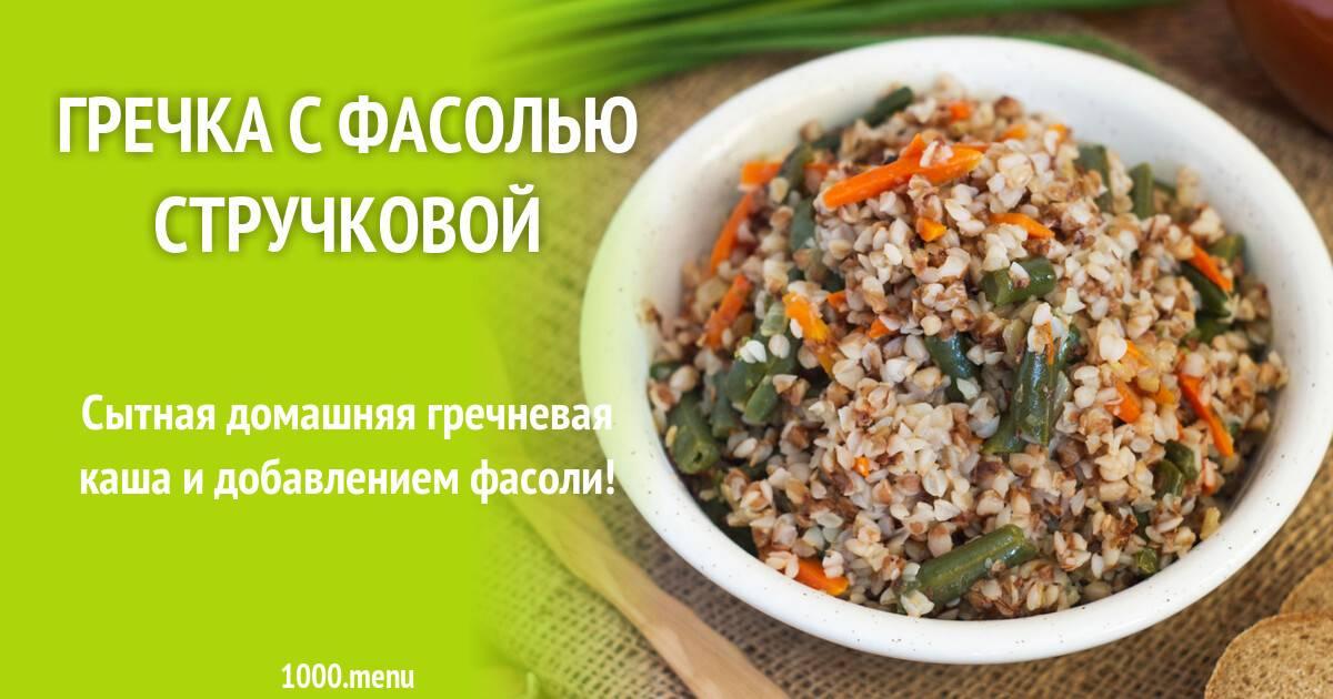 Гречка с фасолью консервированной белой. гречка с грибами и фасолью в томатном соусе