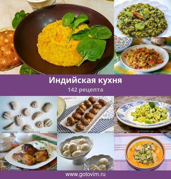 Карри (приправа): польза и вред, полезные свойства и противопоказания, применение в кулинарии