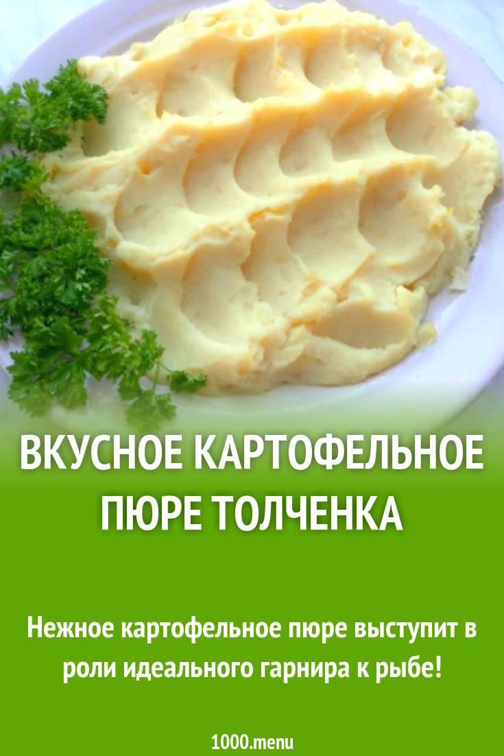 Как сделать картофельное пюре