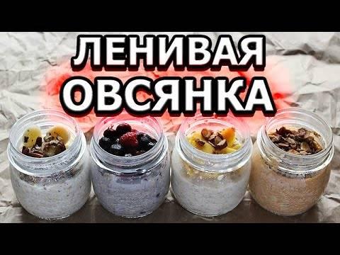 Овсянка в банке с йогуртом— здоровый и быстрый завтрак без готовки