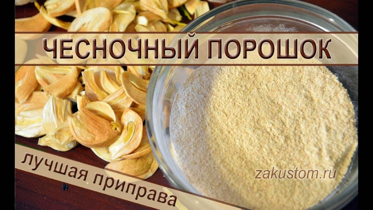 Чесночный порошок - описание, состав, калорийность и пищевая ценность - patee. рецепты