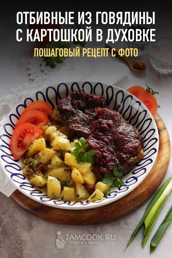 Мясо по-французски в духовке рецепты из свинины с фото пошагово, видео | мясо по-французски