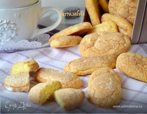 Савоярди: рецепт приготовления с фото. бисквитное печенье савоярди в домашних условиях