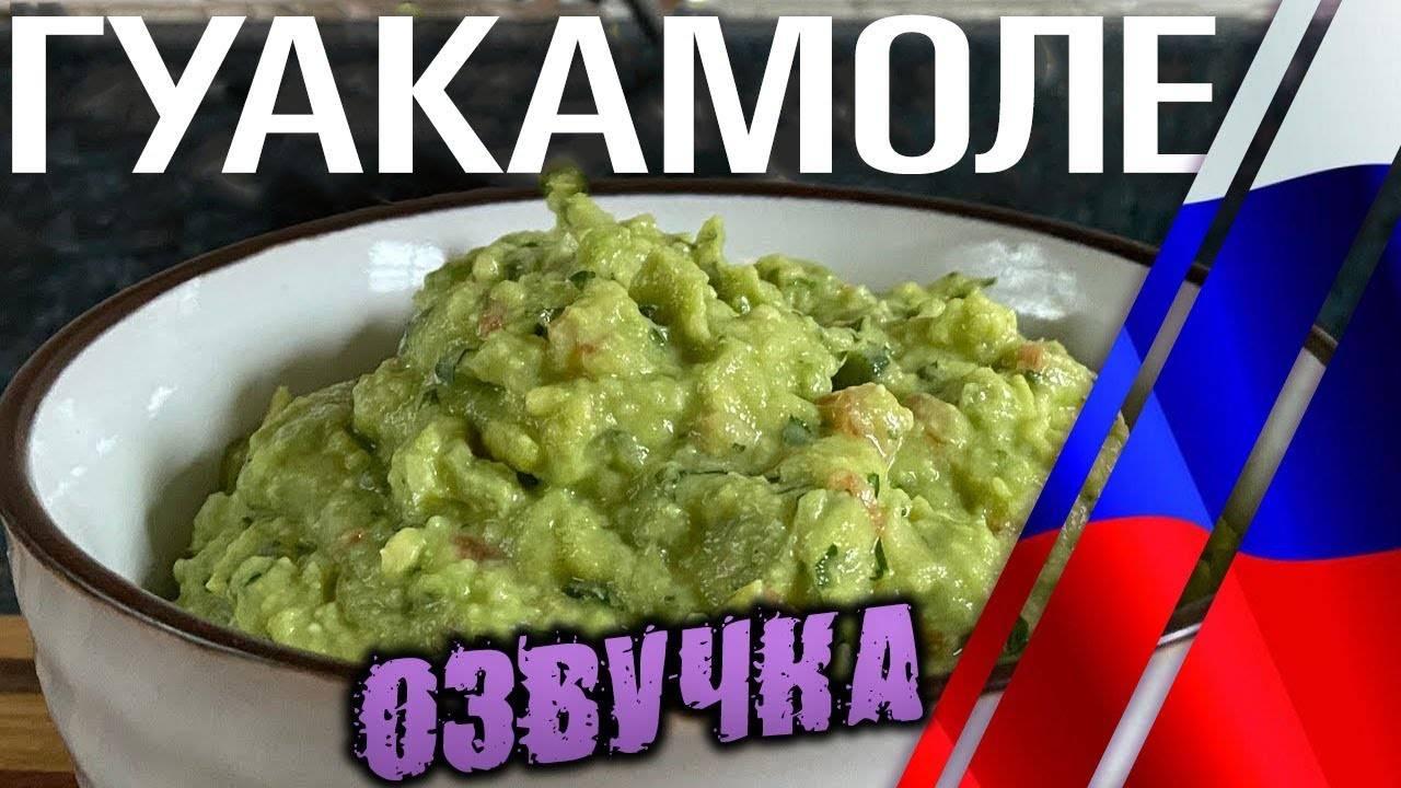 Гуакамоле: классический рецепт и другие с фото, рекомендации