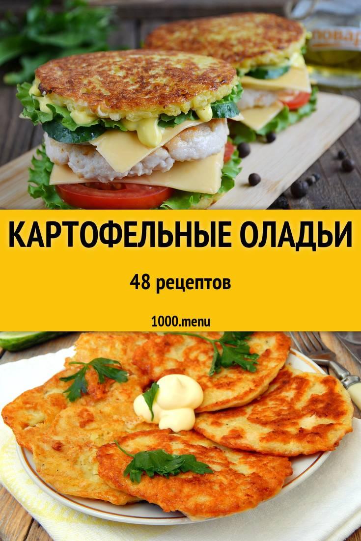 Драники без яиц – популярные рецепты.