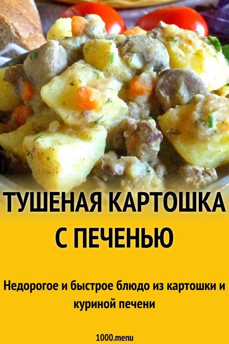 Жареная картошка с печенью