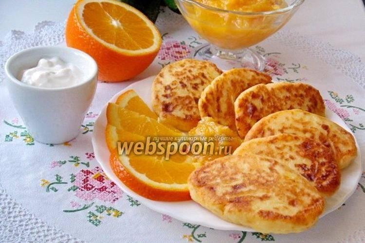 Сырники апельсиновые рецепт с фото