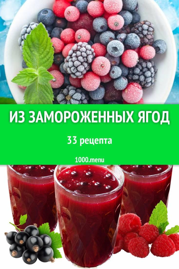Коктейль из замороженных ягод
