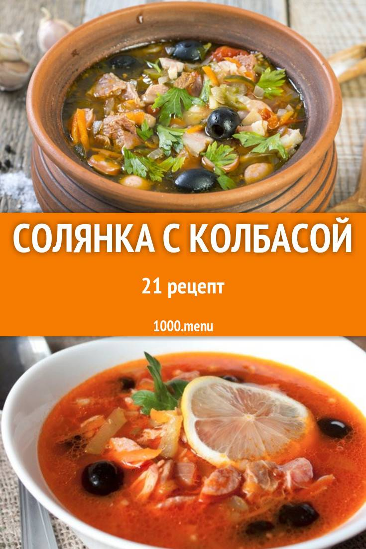 Быстрая солянка - рецепт с фотографиями - patee. рецепты