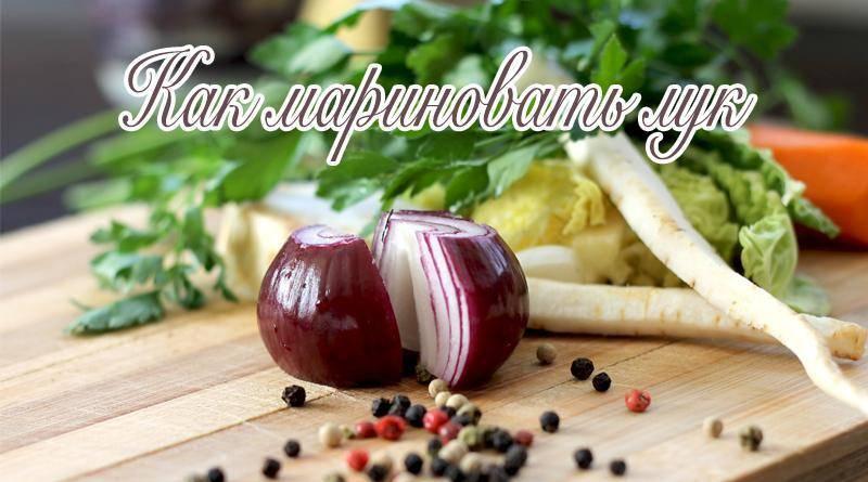Как замариновать лук в уксусе - самые вкусные рецепты приготовления пикантной закуски