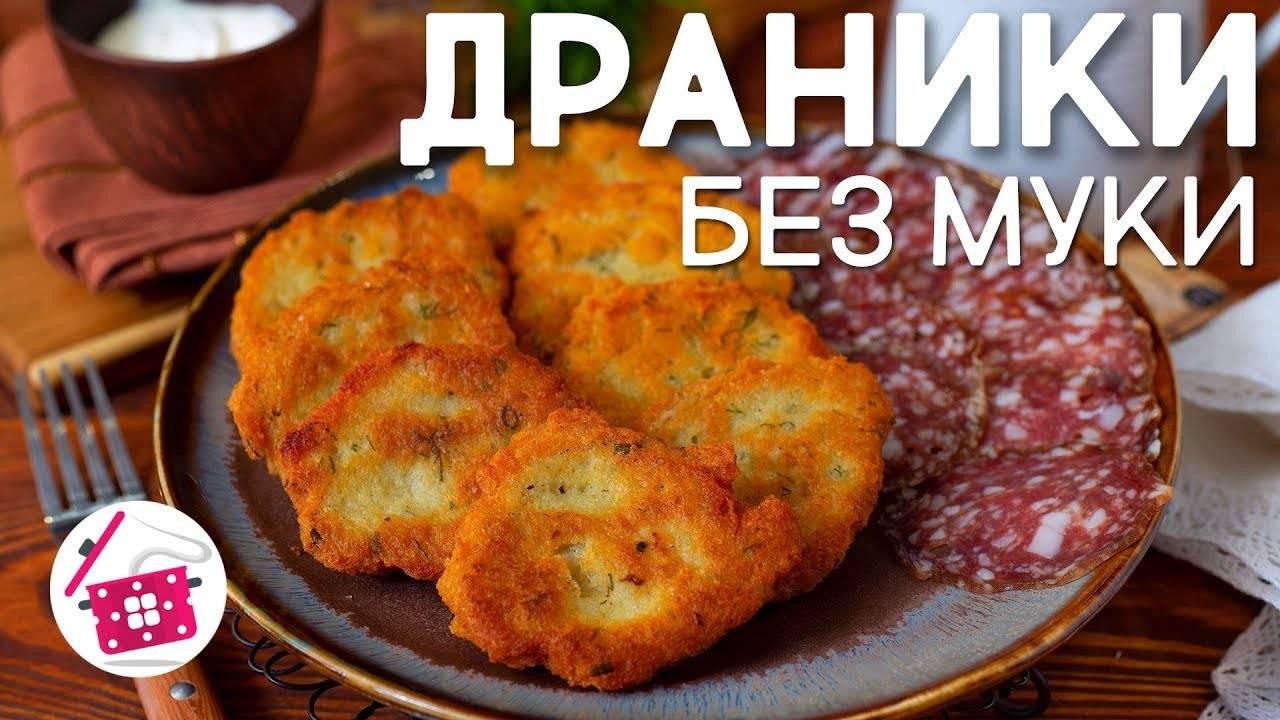Постные картофельные драники - лучшие рецепты блюда без яиц и мяса