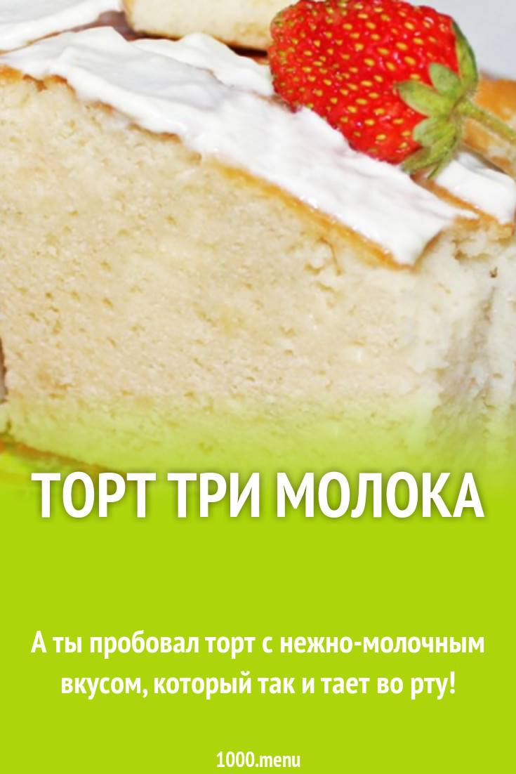 """Пирог """"три молока"""" с маком"""
