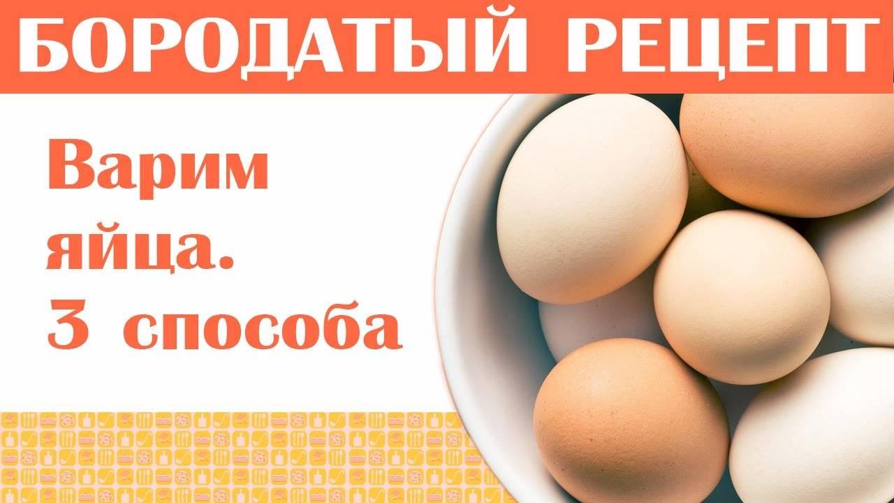 Как правильно сварить яйца