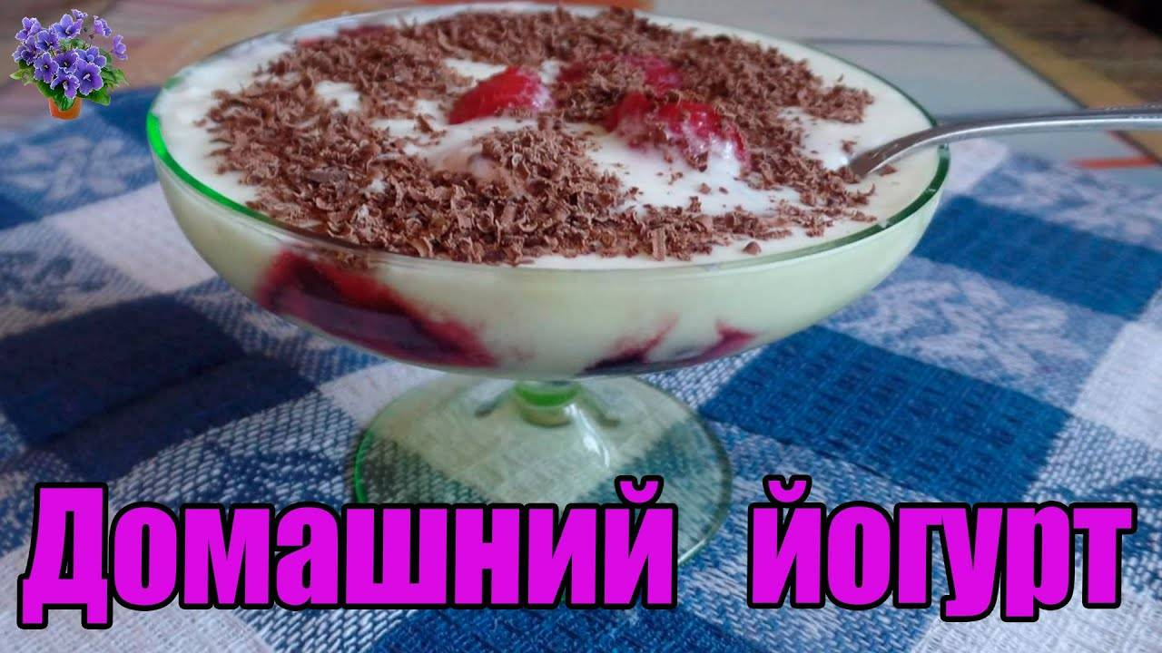 Йогурт своими руками