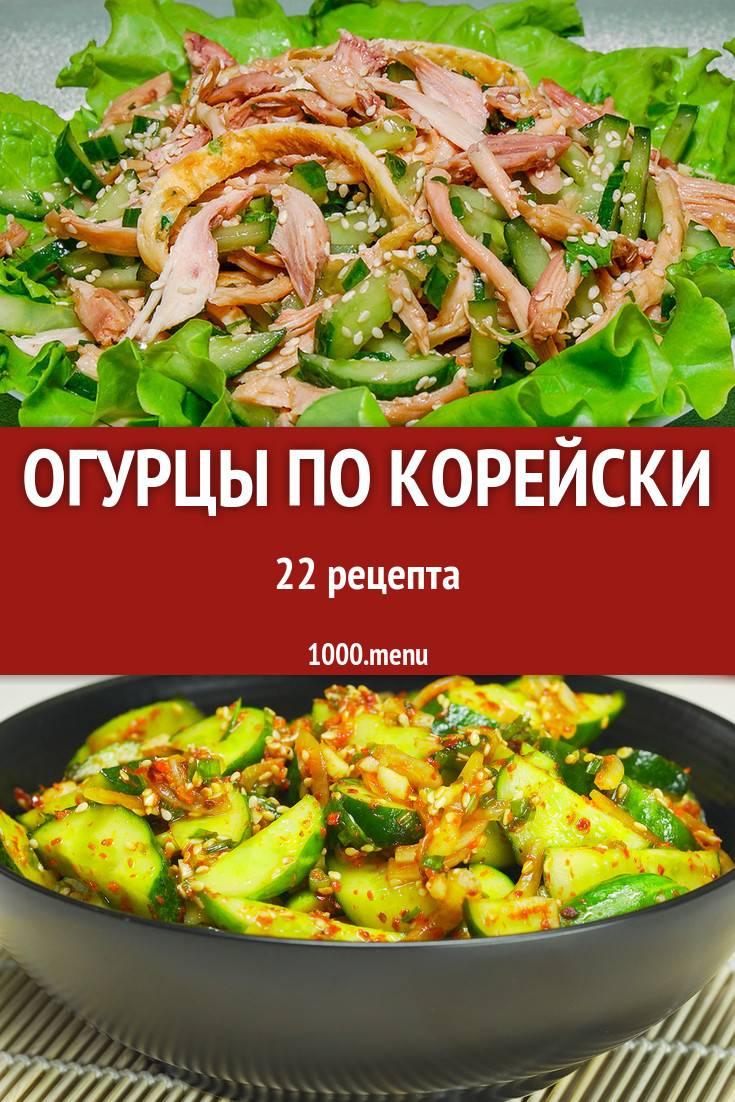 Огурцы по-корейски быстрого приготовления. пошаговый рецепт