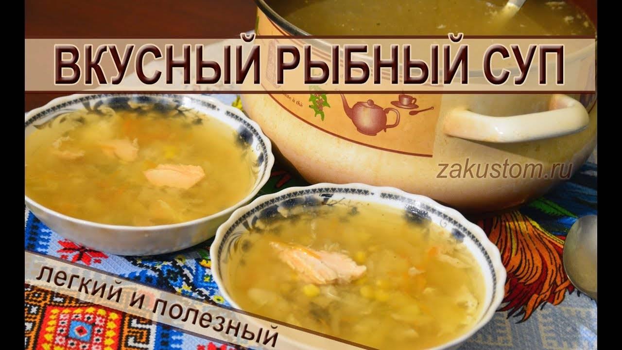 Рыбный суп из консервов горбуши